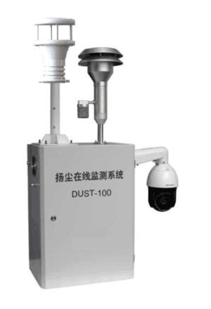 扬尘在线监测系统DUST-100