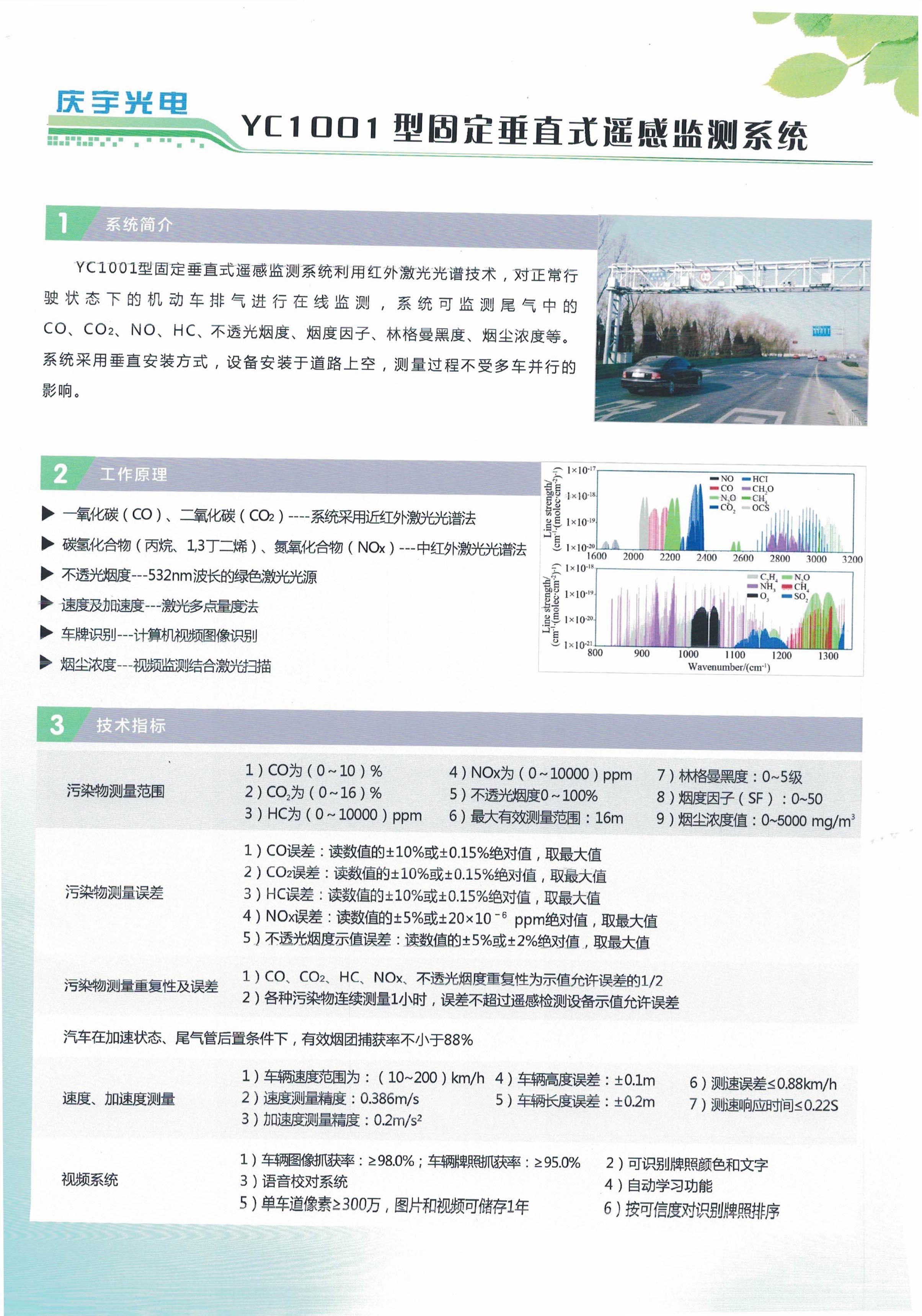 YC1001型固定垂直式遙感監測系統